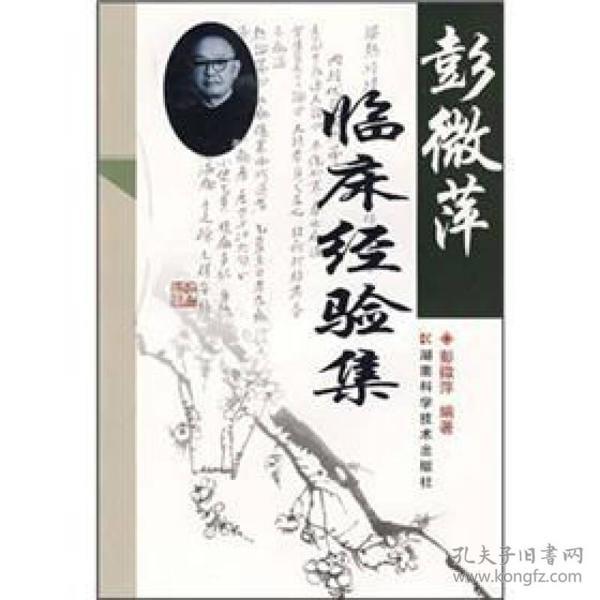 彭微萍临床经验集