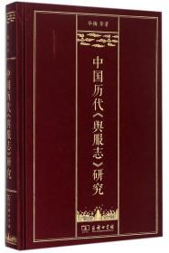 中国历代《舆服志》研究