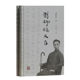 刘静窗文存(全二册)