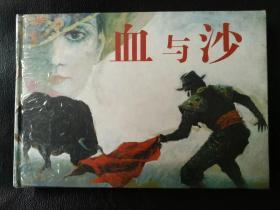 血与沙(人美连环画32开精装)