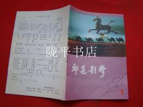 祁连歌声(1991年第1期)