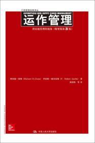 工商管理经典译丛·运作管理:供应链管理的视角(精要版第3版)