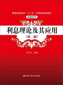 """利息理论及其应用(第2版)/普通高等教育""""十二五""""应用型规划教材·金融系列"""