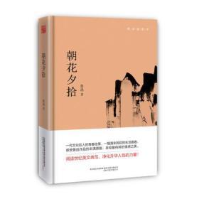 朝花夕拾(精装典藏本)