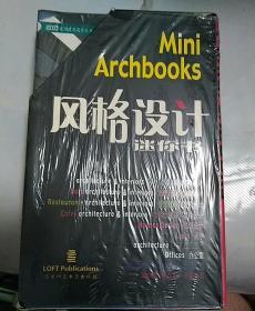 风格设计迷你书(全10册)