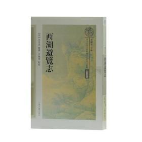 西湖游览志(南宋及南宋都城临安研究系列丝书)