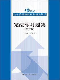宪法练习题集(第三版)(21世纪法学系列教材配套辅导用书)