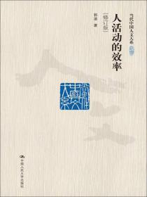 当代中国人文大系:人活动的效率(修订版)