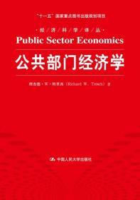 """公共部门经济学/经济科学译丛·""""十一五""""国家重点图书出版项目"""