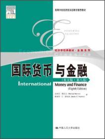 国际货币与金融(英文版·第8版)/高等学校经济类双语教学推荐教材·经济学经典教材·金融系列