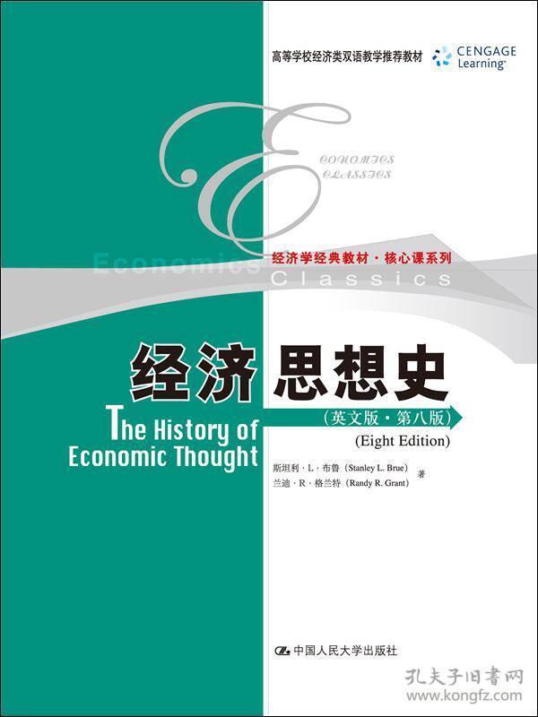 经济思想史(英文版·第8版):The History of Economic Thought