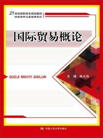 国际贸易概论/21世纪高职高专规划教材·财经类专业基础课系列