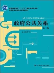 政府公共关系(第2版)/21世纪公共管理系列教材·教育部普通高等教育精品教材