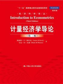"""正版二手计量经济学导论第三3版经济科学译丛;""""十一五&rdqu9787300184678"""