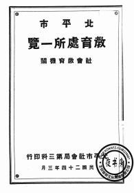 【复印件】北平市教育处所一览-1935年版-