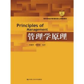 管理学原理(教育部经济管理类核心课程教材)