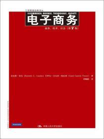电子商务:商务、技术、社会(第7版)