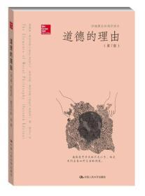 【全新正版】道德的理由(第7版)(妙趣横生的通识读本)9787300184852中国人民大学出版社詹姆斯·雷切尔斯 斯图尔特·雷切尔斯