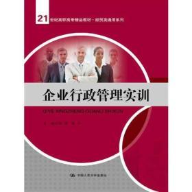 企業行政管理實訓(21世紀高職高專精品教材·經貿類通用系列)