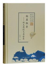 翰墨飘萧:柯九思的艺术世界