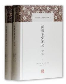 阅微草堂笔记全译(套装共2册)