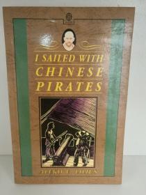 Aleko E. Lilius : I Sailed with Chinese Pirates 英文原版书