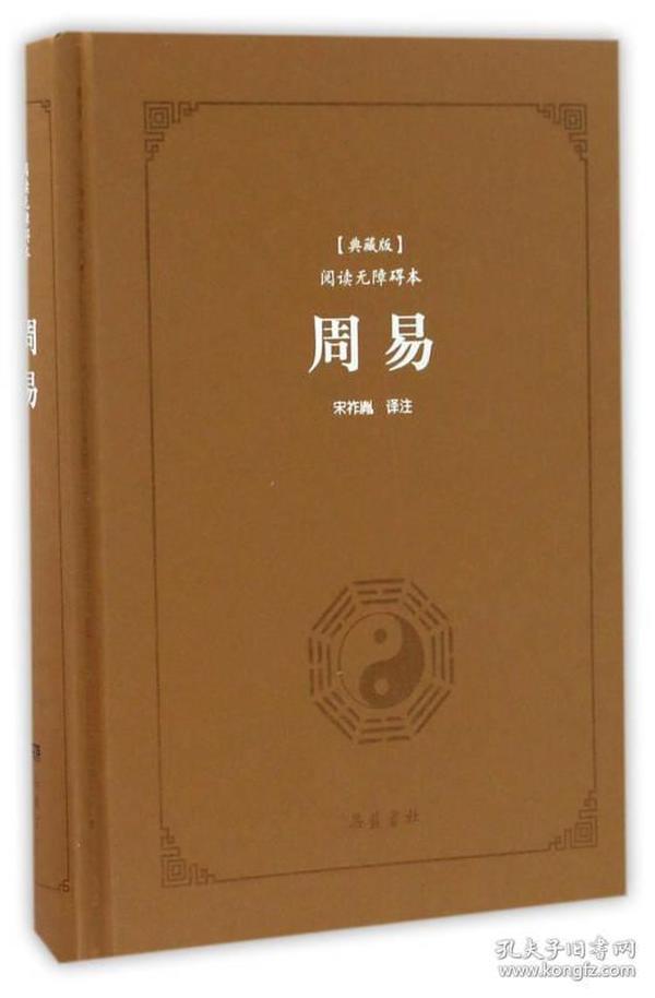 周易(典藏版 阅读无障碍本)