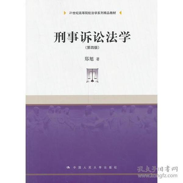 刑事诉讼法学(第四版)(21世纪高等院校法学系列精品教材)