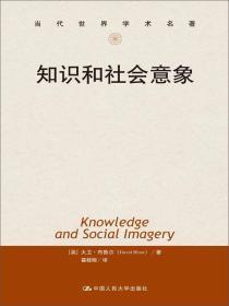 知识和社会意象(当代世界学术名著)