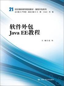 软件外包Java EE 教程无