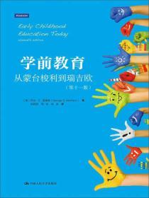 送书签tt-9787300185781-学前教育从蒙台梭利到瑞吉欧(第十一版)