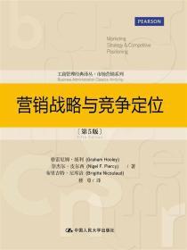 营销战略与竞争定位第5版 胡利 中国人民大学出版 9787300185972
