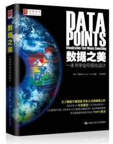 正版二手正版数据之美-一本书学会可视化设计中国人民大学出版社978730018有笔记
