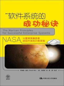 软件系统的成功秘诀:NASA火星探测漫游者项目开发的20条军规