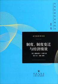当代经济学译库:制度、制度变迁与经济绩效