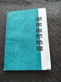 湖南自然地理 书品如图避免争议