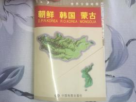 朝鲜韩国蒙古 地图册