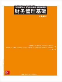 财务管理基础(第14版)(工商管理经典译丛·会计与财务系列)