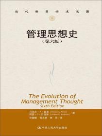 当代世界学术名著:管理思想史(第六版)