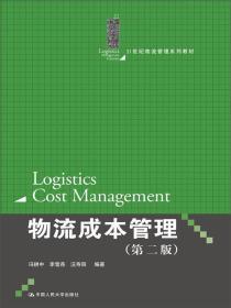 物流成本管理(第二版)/21世纪物流管理系列教材