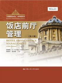 二手正版饭店前厅管理-第5五版巴尔迪中国人民大学出版社978730