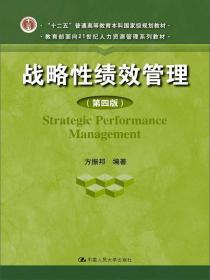 战略性绩效管理(第四版)