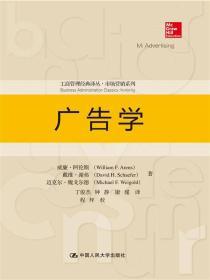 广告学(工商管理经典译丛·市场营销系列)