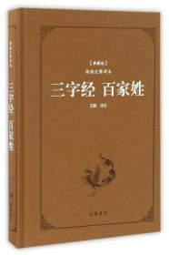 三字经百家姓(典藏版阅读无障碍本)(精装)