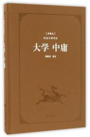 大学中庸(典藏版阅读无障碍本)(精装)一版一印