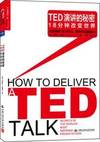 TED演讲的秘密:18分钟改变世界  TEDx大会组织者和演讲者,TED和TEDx演讲者教练,高德纳咨询公司的营销副总监杰瑞米·多诺超过10000小时演讲训练的成果全面分享。帮你省下学习公开演讲所需的20年时间,以及观看和解构数百个TED演讲所需要的无数小时。   要在18分钟内打动听众,需要具备超强的演讲技巧。