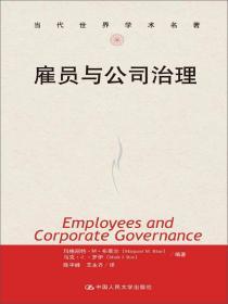 当代世界学术名著:雇员与公司治理
