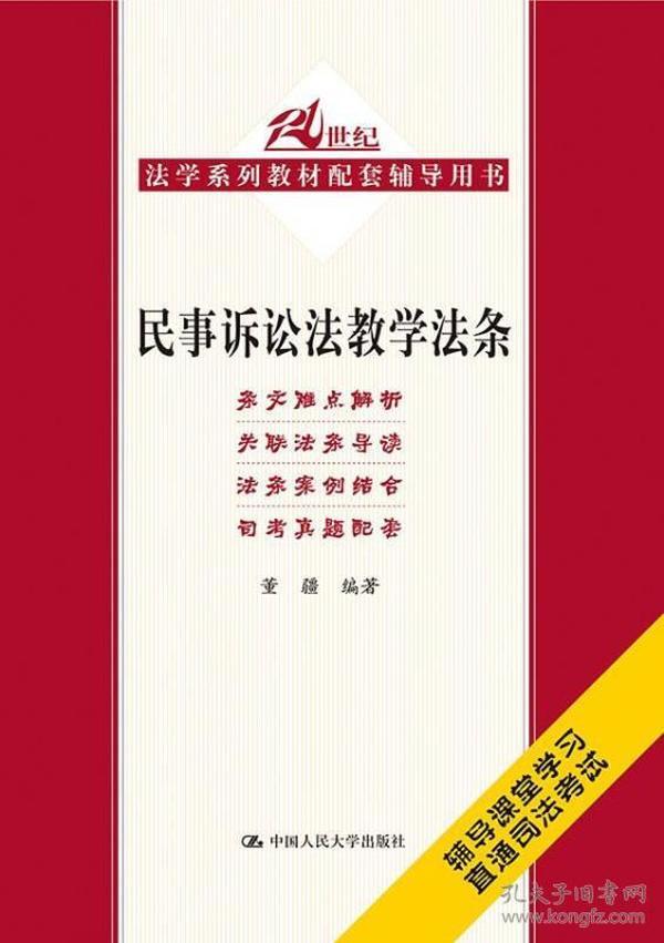 民事诉讼法教学法条/21世纪法学系列教材配套辅导用书