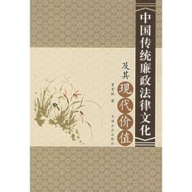 中国传统廉政法律文化及其现代价值