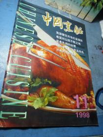中国烹饪 1998年第11期(多买邮费实收)